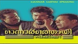 Mannar Mathai Speaking Malayalam Full Movie | Mukesh | Saikumar | Best Comedy Movies