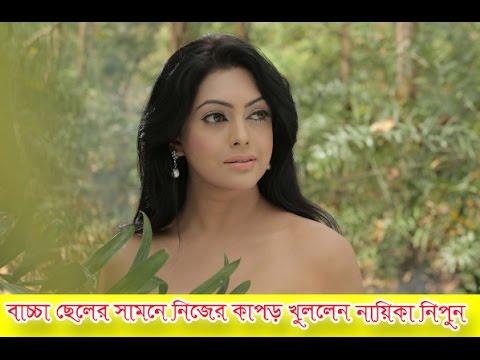 Xxx Mp4 ছেলের সামনে কাপড় খুললেন হট নায়িকা নিপুন । Bangla Funny Videos 3gp Sex