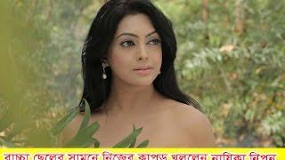 ছেলের সামনে কাপড় খুললেন হট নায়িকা নিপুন । Bangla Funny Videos