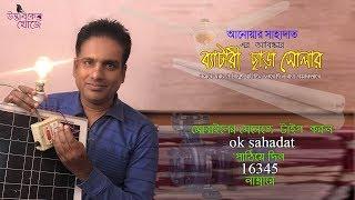 ব্যাটারি ছাড়া সোলার | Solar without battery | Pride Of Bengal