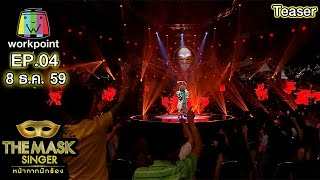 THE MASK SINGER | EP.04 | รอบ SEMI-FINAL Group A | 8 ธ.ค. 59 Teaser