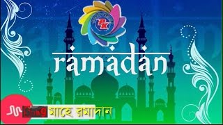 Mahe ramjan song।A beautiful Islamic song from Ramadan is beautiful।New Bangla Islamic Song-2017