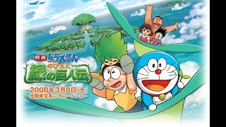 Doraemon Full Movie In Hindi Nobita and the Green Giant Legend | Doraemon Hindi Movie 2017 Preview
