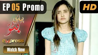 Pakistani Drama | Piyari Bitto - Episode 5 Promo | Express TV Dramas