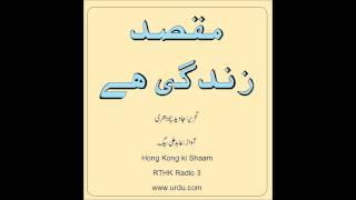 Maqsad Zindagi Hai by Javed Chaudhry, Narrated by Abid Ali Baig مقصد زندگی ہے