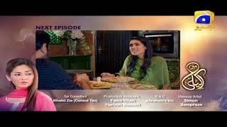Mein Akeli - Episode 12 Teaser | Har Pal Geo