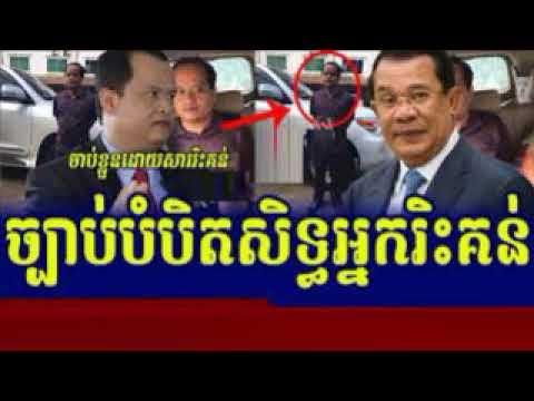 Xxx Mp4 Khmer Hot News RFA Radio Free Asia Khmer Morning Tuesday 08 15 2017 3gp Sex