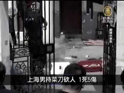 【中国一分钟_中国热点真相新闻】上海男持菜刀砍人 1死5伤
