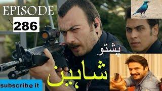 Shaheen Pashto Drama EP 286 | Part 01