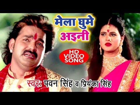 Xxx Mp4 आगया धूम मचाने Pawan Singh देवी गीत VIDEO SONG 2018 Mela Ghume Aini Priyanka Singh Devi Geet 3gp Sex