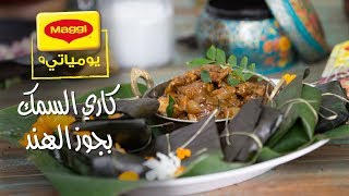 MAGGI Recipes: Fish Curry with Coconut وصفات ماجي: كاري السمك بجوز الهند