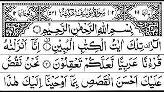 Surah Yousuf Full    Sheikh Shuraim With Arabic Text (HD) سورة يوسف 