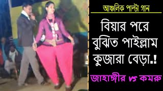 New Chittagong Package Video with Chittagong Song