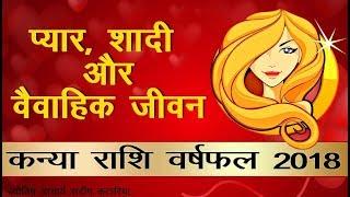कन्या 2018 प्यार, शादी VIRGO  2018 Annual Horoscope Astrology for Love, Relationship, Married Life