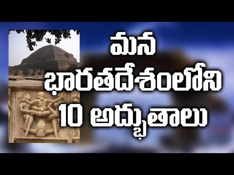 10 unknown facts about indian history Mana desham gurunchi nijalu viralfacts viralvideo