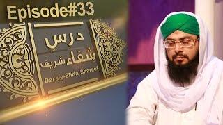 Dars e Shifa Shareef Ep#33 - Huzoor Ka Afu o Darguzar Aur Jood o Karam | Madani Channel
