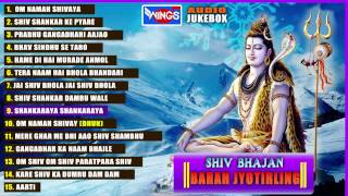 Lord Shiva Bhajan - Barah Jyotirling Mahima || With Commentry Harish Bhimani | Mahashivratri Special