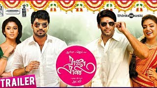 Raja Rani Official Theatrical Trailer