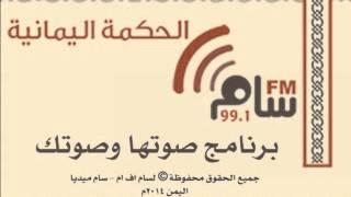 صوتها وصوتك الحلقة 95 اعلان صعدة محافظة منكوبة