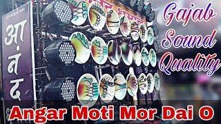 Angar Moti Mor Dai O By ANAND DHUMAL PARTY DURG 2017