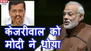Surgical Strike पर सवाल उठाने वाले Kejriwal को Modi ने दिया करारा जवाब |MUST WATCH !!!