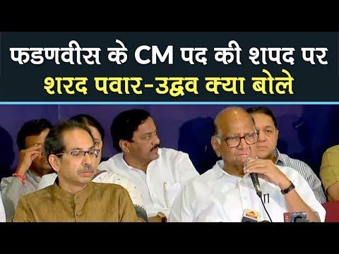 महाराष्ट्र के सबसे बड़े उलटफेर के बाद Sharad Pawar Uddhav Thackeray की Joint PC BJP NCP Alliance