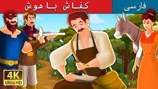 کفاش باهوش | داستان های فارسی | Persian Fairy Tales