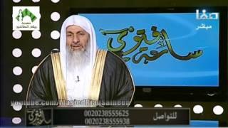 فتاوى قناة صفا (71) - للشيخ مصطفى العدوي 27-2-2017