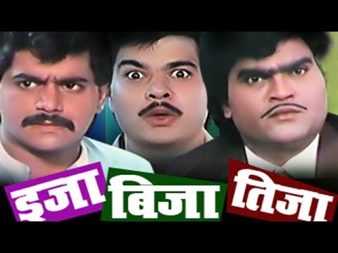 Eija Bija Tija | Full Marathi Movie