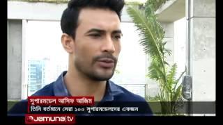 Asif Azim - Profile