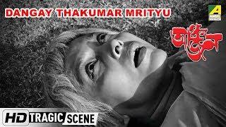 Dangay Thakumar Mrityu   Tragic Scene   Apanjan   Chhaya Devi