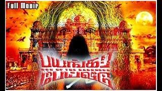 Bayangara Pei Veedu Tamil Full Movie | HD 1080 | Tamil Horror Movie | suspense thriller movie | 2017