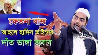 Hafizur Rahman Siddiki Waz 2018 About The wrong shot of Ahle Hadith || Bangla Waz 2018