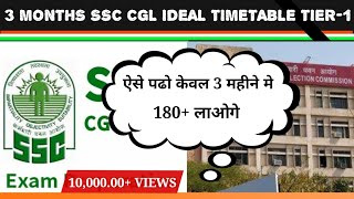 SSC CGL TOPPER TIMETABLE||SSC TIMETABLE||TIMETABLE FOR SSC CGL RAVI SHANKAR SINGH 2018