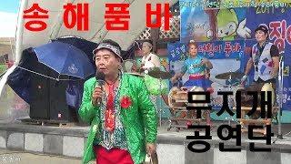 꾸러기에서 나온 송해품바 성은품바 눈물보인공연 # 무지개공연단