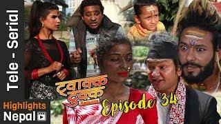 Twakka Tukka Returns - Episode 34 | New Nepali Comedy  TV Serial 2017 Ft. Dinesh DC