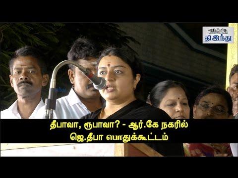 Xxx Mp4 J Deepa S First Public Meeting RK Nagar Tamil The Hindu 3gp Sex