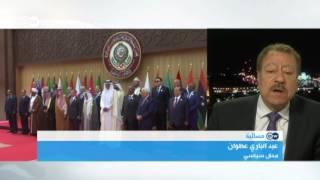 مسائية DW: القادة العرب طالبوا في بوقف التدخلات الخارجية في شؤون دولهم فما دلالات ذلك؟