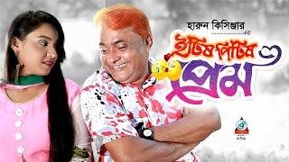 Harun Kisinger - Etish Pitish Prem | ইটিষ পিটিষ প্রেম | New Year Special 2019 | Bangla Koutuk