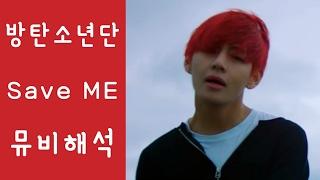 [뮤비해석] 모르고 지나쳤던 방탄소년단 (BTS) 'Save ME' MV Theory l 수다쟁이쭌