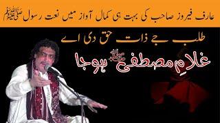 Arif Feroz Khan Qawwal New Qawwali best