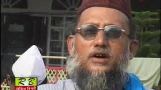 আল্লা রাসুলের খেলা। পীর নজরুল ইসলাম Allah Rasoler Khala By Pir Nazrul Islam