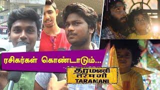 Taramani Public Opinion at Udhayam Theatre | Ram | Vasanth | Andrea