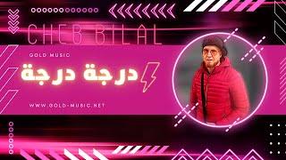 Cheb Bilal - Chab3an Men Bekri