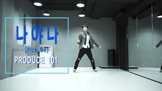 Produce101 SESSON 2(프로듀스 101 시즌 2) - PICK ME(나야나) DANCE 안무 COVER [WAWA DANCE ACADEMY 와와댄스 마포본점]