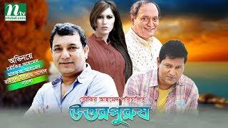 Bangla Telefilm- Uttor Purush | Tauqir | Mahmuz, Naila | Raisul Islam Asad | 2017