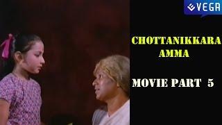 Chottanikkara Amma Movie Part 5 || Super Hit Malayalam Movie