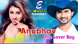 Anubhav - A Lover Boy - Oadia Movie | Mahurat | Suraj Tripathy & Pupul | HD Video