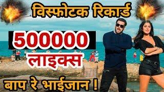 Swag Se Swagat song Created Biggest Record | Salman Khan | Katrina Kaif | Tiger Zinda Hai