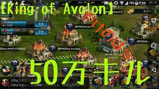 【King of Avalon】キング・オブ・アバロン 50万キル。#11